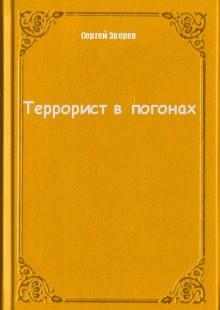 Обложка книги  - Террорист в погонах