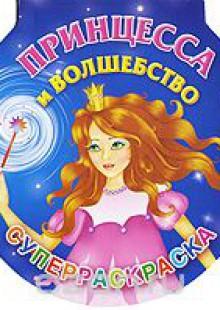 Обложка книги  - Принцесса и волшебство. Суперраскраска
