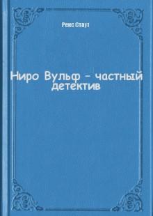 Обложка книги  - Ниро Вульф – частный детектив