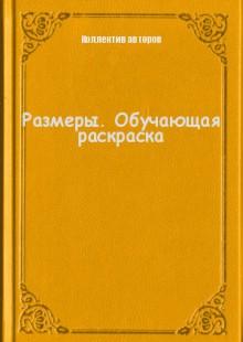Обложка книги  - Размеры. Обучающая раскраска
