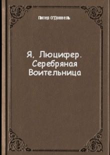 Обложка книги  - Я, Люцифер. Серебряная Воительница