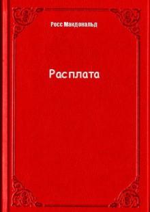 Обложка книги  - Расплата