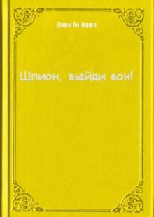 Обложка книги  - Шпион, выйди вон!