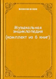 Обложка книги  - Музыкальная энциклопедия (комплект из 6 книг)