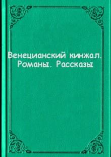 Обложка книги  - Венецианский кинжал. Романы. Рассказы