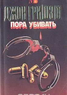 Обложка книги  - Пора убивать