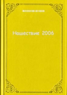 Обложка книги  - Нашествие 2006