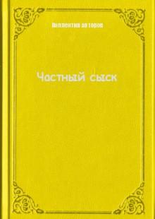 Обложка книги  - Частный сыск