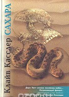 Обложка книги  - Сахара