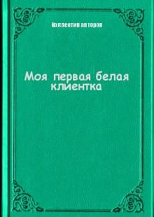 Обложка книги  - Моя первая белая клиентка