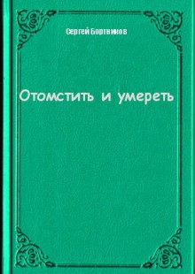 Обложка книги  - Отомстить и умереть