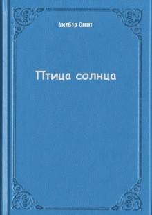 Обложка книги  - Птица солнца
