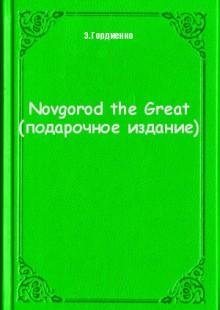 Обложка книги  - Novgorod the Great (подарочное издание)