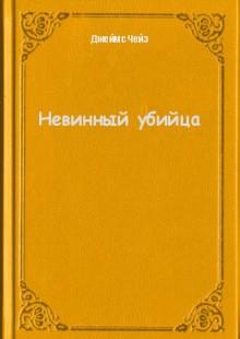 Обложка книги  - Невинный убийца
