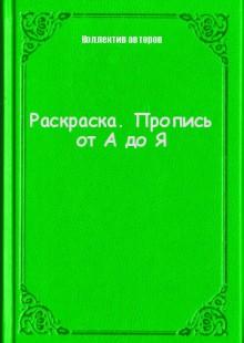 Обложка книги  - Раскраска. Пропись от А до Я