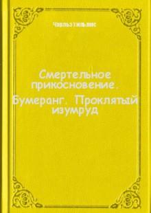 Обложка книги  - Смертельное прикосновение. Бумеранг. Проклятый изумруд