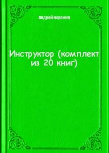 Обложка книги  - Инструктор (комплект из 20 книг)