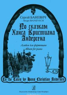 Обложка книги  - Сергей Баневич. По сказкам Ханса Кристиана Андерсена. Альбом для фортепиано