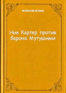 Обложка книги  - Ник Картер против барона Мутушими