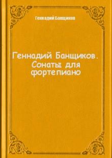 Обложка книги  - Геннадий Банщиков. Сонаты для фортепиано