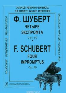 Обложка книги  - Ф. Шуберт. Четыре экспромта. Сочинение 90