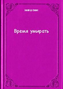 Обложка книги  - Время умирать