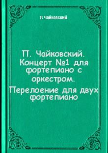 Обложка книги  - П. Чайковский. Концерт №1 для фортепиано с оркестром. Перелоение для двух фортепиано