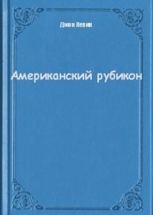 Обложка книги  - Американский рубикон