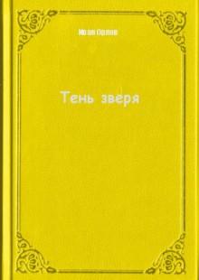 Обложка книги  - Тень зверя