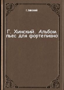 Обложка книги  - Г. Хинский. Альбом пьес для фортепиано