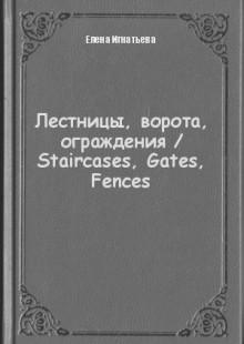 Обложка книги  - Лестницы, ворота, ограждения / Staircases, Gates, Fences