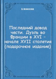 Обложка книги  - Последний довод чести. Дуэль во Франции в XVI – начале XVII столетия (подарочное издание)