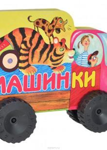 Обложка книги  - Машинки. Книжка-игрушка