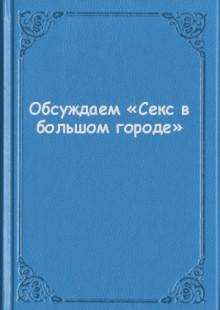 Обложка книги  - Обсуждаем «Секс в большом городе»