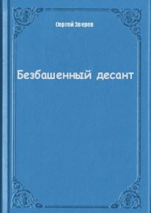Обложка книги  - Безбашенный десант