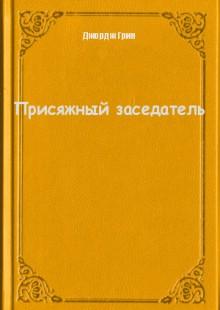Обложка книги  - Присяжный заседатель