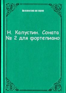 Обложка книги  - Н. Капустин. Соната № 2 для фортепиано
