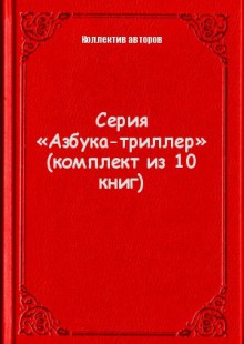 Обложка книги  - Серия «Азбука-триллер» (комплект из 10 книг)