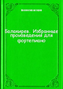 Обложка книги  - Балакирев. Избранные произведения для фортепиано