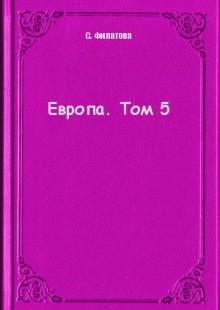 Обложка книги  - Европа. Том 5