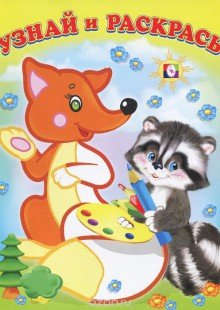 Обложка книги  - Лиса и енот. Раскраска