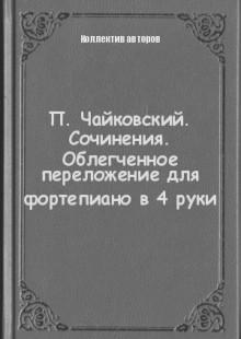 Обложка книги  - П. Чайковский. Сочинения. Облегченное переложение для фортепиано в 4 руки