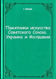 Обложка книги  - Памятники искусства Советского Союза. Украина и Молдавия
