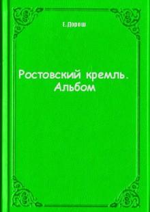 Обложка книги  - Ростовский кремль. Альбом