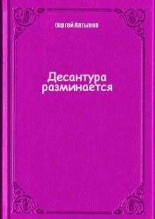 Обложка книги  - Десантура разминается