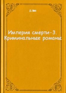 Обложка книги  - Империя смерти-3. Криминальные романы