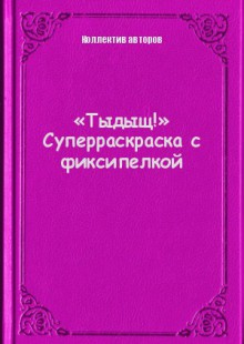 Обложка книги  - «Тыдыщ!» Суперраскраска с фиксипелкой