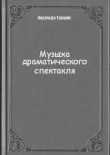 Обложка книги  - Музыка драматического спектакля