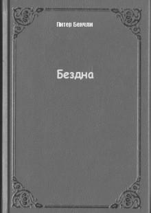 Обложка книги  - Бездна