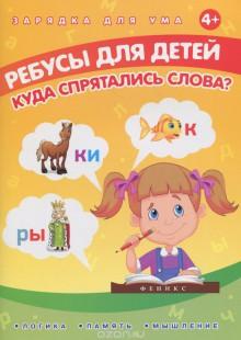 Обложка книги  - Ребусы для детей. Куда спрятались слова?